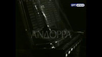 ΑΝΔΟΡΡΑ-ΜΕΡΟΣ Β