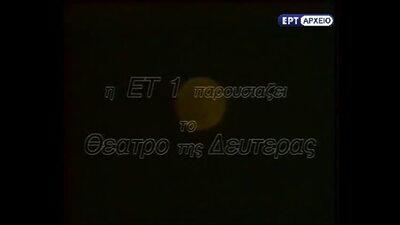 ΜΑΤΩΜΕΝΟΣ ΓΑΜΟΣ-Α ΜΕΡΟΣ