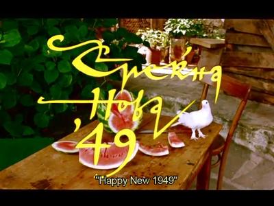 Среќна Нова '49