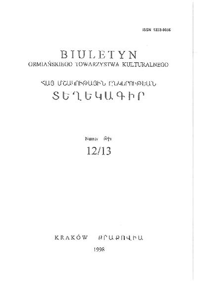 Biuletyn Ormiańskiego Towarzystwa Kulturalnego. 1998, nr 12/13