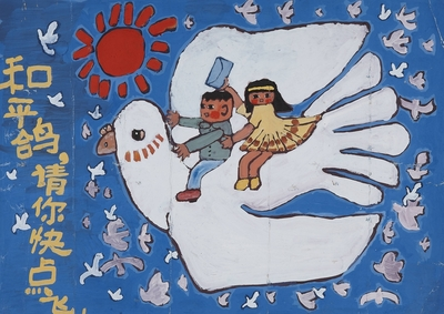 Fly quickly! Peace- little pigeon please! Quickly fly with our peace-loving heart over high mountains and across great wall
