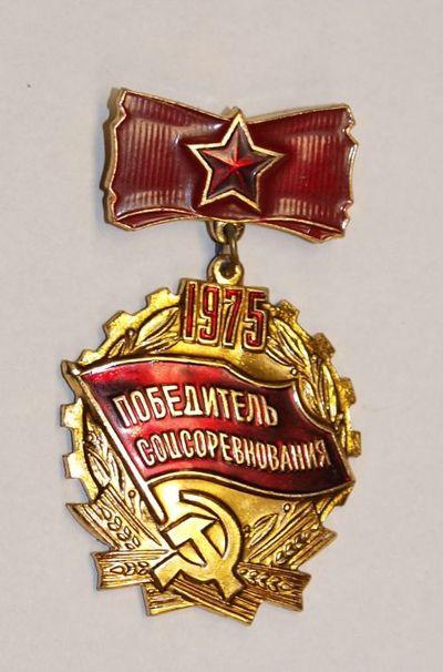 Sotsialistliku võistluse võitja 1975