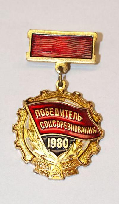Sotsialistliku võistluse võitja 1980