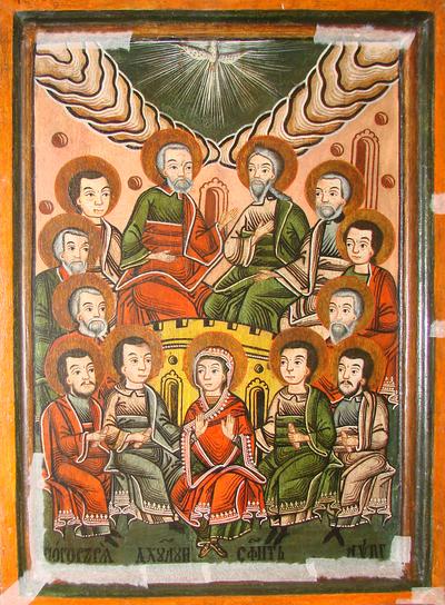 Pogorârea Sfântului Duh