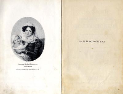 Zapiski knâgini Marii Nikolaevny Volkonskoj