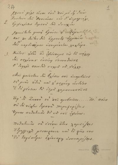 Αυτόγραφα Σολωμού - Δεύτερο τετράδιο νεανικό, αντίγραφο Ιάκωβου Πολυλά.