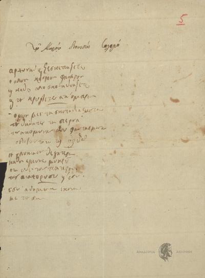 Αυτόγραφα Σολωμού - Ωδή στον λόρδο Byron.