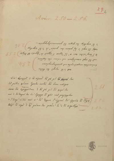 Αυτόγραφα Σολωμού - Ελεύθεροι Πολιορκημένοι,Σχεδίασμα Γ, Αντίγραφο Ιάκωβου Πολυλά.