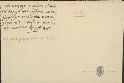 Αυτόγραφα Σολωμού - Ελεύθεροι Πολιορκημένοι, Σχεδίασμα Γ.