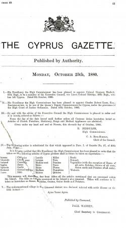 Επίσημη Κυβερνητική Εφημερίδα της Κύπρου, Δευτέρα 25 Οκτωβρίου 1880 - The Cyprus Official Government Gazette, Monday 25 October 1880