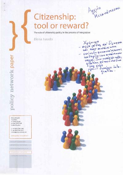 Citizenship: Tool or reward?