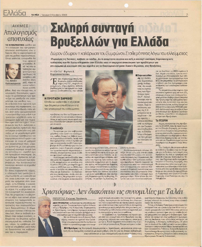 Σκληρή συνταγή Βρυξελλών για Ελλάδα- Απολογισμός αποτυχίας- Γαλάζιο μπαράζ κατά Αλογοσκούφη