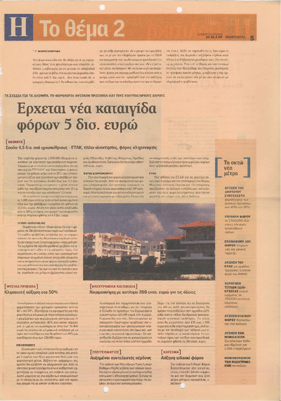 Έρχεται νέα καταιγίδα φόρων 5 δισ. ευρώ- Λάθος τα νέα μέτρα, έχουν μόνο κόστος, και κανένα όφελος- Γαλάζια συνταγή για.. βάθεμα της οικονομικής ύφεσης- Κομισιόν και.. Παυλίδης αποφασίζουν για εκλογές- Γερμανικά σχέδια για Ελλάδα-Ιρλανδία- Οι προτάσεις Στίγκλιτς για έξοδο από την κρίση