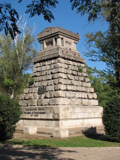 Докторски паметник (Докторский памятник)