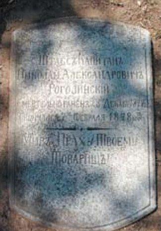 РОГОЗИНСКИЙ Николай Александрович