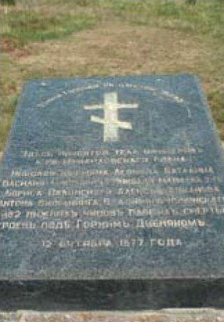 Братская могила русских воинов Павловского полка