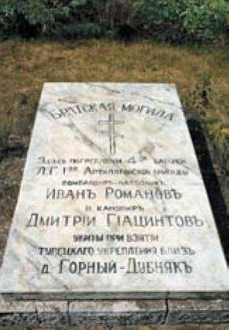 Братская могила русских воинов 1-ой Артиллерийской бригады