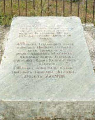 Братская могила русских офицеров 16-ой пехотной дивизии