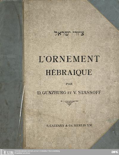 L' Ornement Hébreu