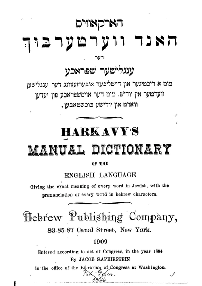Harkavy's manual dictionary of the English language : giving the exact meaning of every word in Jewish, with the pronunciation of every word in Hebrew characters