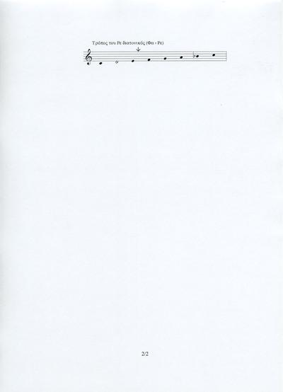 Karsima gecip te bana bakardin, p.2