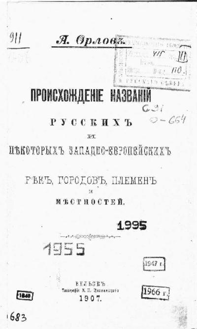 Происхождение названий русских и некоторых западно-европейских рек, городов, племен и местностей