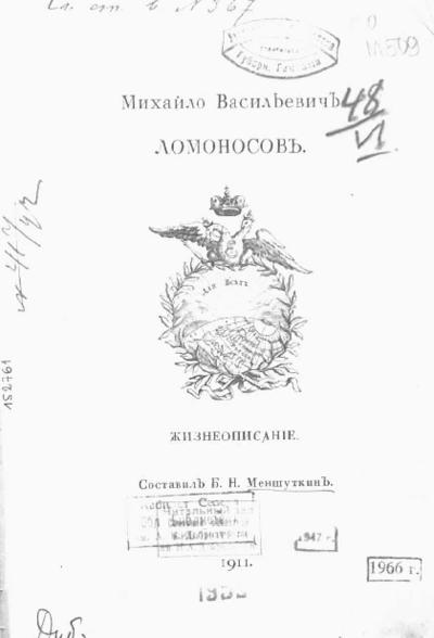Михайло Васильевич Ломоносов. Жизнеописание