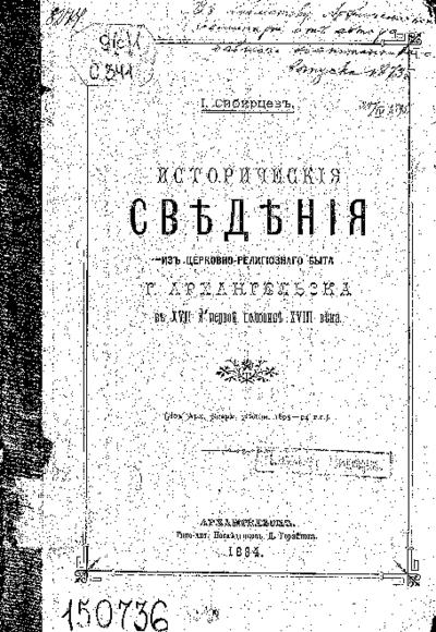 Исторические сведения из церковно-религиозного быта г. Архангельска в XVII и первой половине XVIII в.