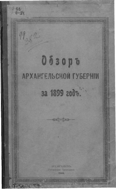 Обзор Архангельской губернии .... - Архангельск: Архангельская губернская типография, 1900.
