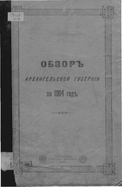 Обзор Архангельской губернии .... - Архангельск: Архангельская губернская типография, 1905.
