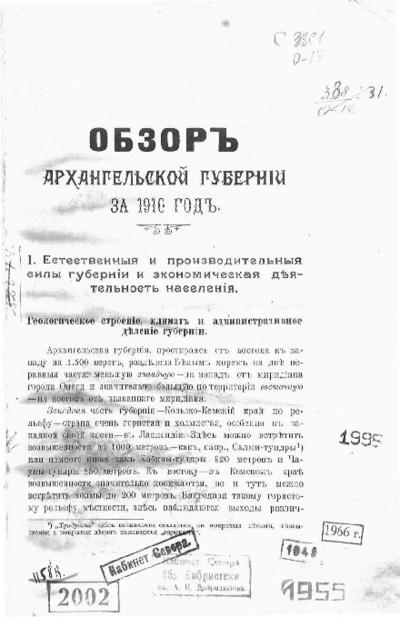 Обзор Архангельской губернии .... - [Архангельск: Архангельская губернская типография, 1912]