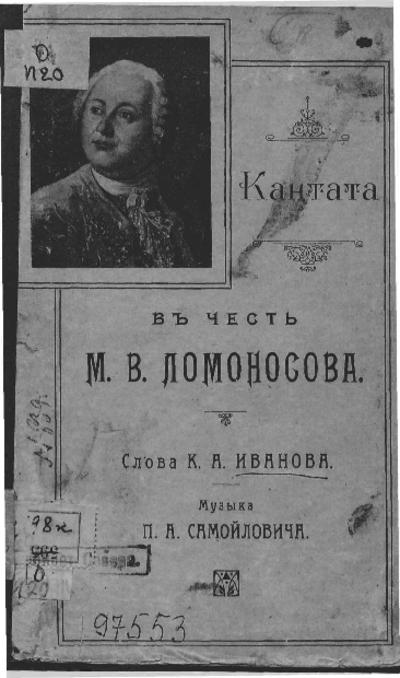 Кантата в честь М. В. Ломоносова : [для пения (хор) с сопровожд. фп. : к 200-летнему юбилею]
