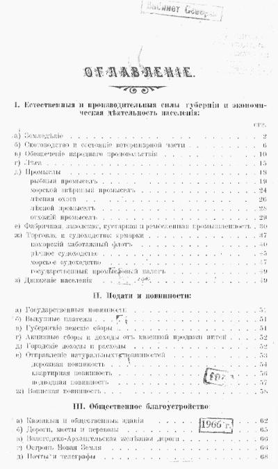 Обзор Архангельской губернии .... - [Архангельск: Арханг. губерн. тип., 1879?]
