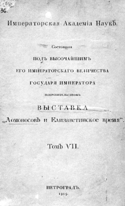 Материалы по библиографии о Ломоносове на русском, немецком, французском, итальянском и шведском языках