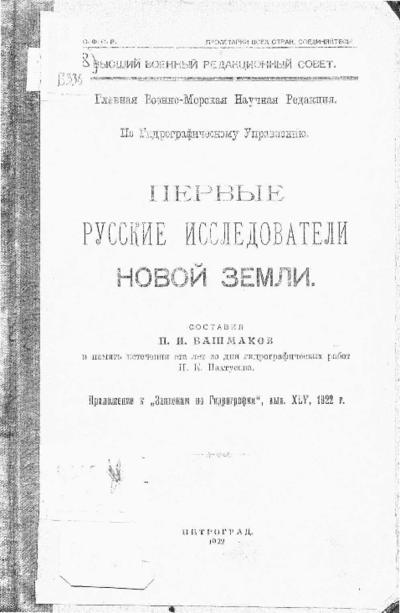 Первые русские исследователи Новой Земли