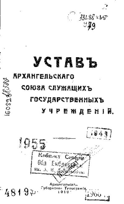 Устав Архангельского союза служащих государственных учреждений