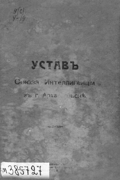 Устав союза интеллигенции в г. Архангельске