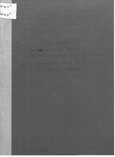Обозрение Печорского края Архангельским губернатором действительным статским советником князем Н. Д. Голицыным летом 1887 года