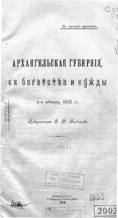 Архангельская губерния, ее богатства и нужды по обзору 1912 г.
