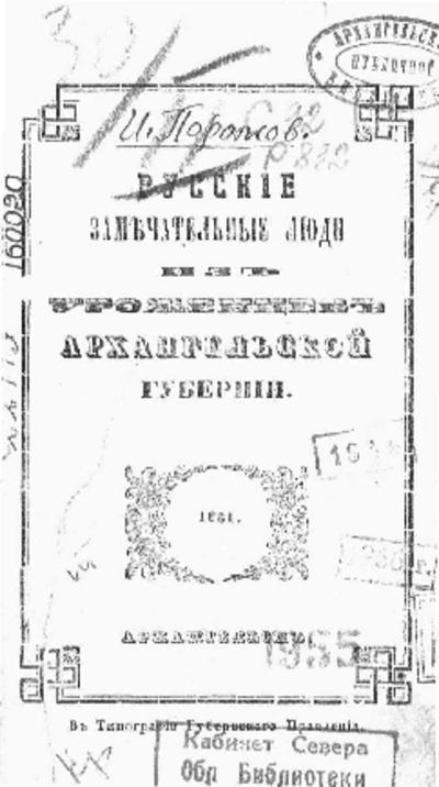 Русские замечательные люди из уроженцев Архангельской губернии