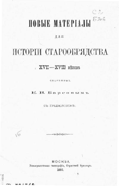 Новые материалы для истории старообрядства XVII - XVIII веков, собранные Е. В. Барсовым