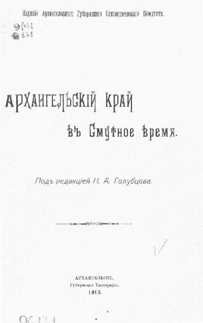 Архангельский край в смутное время