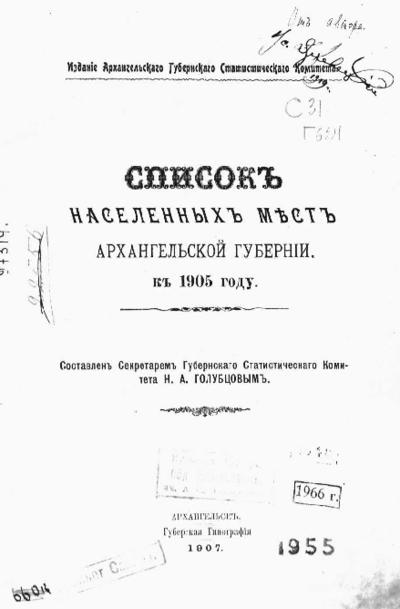 Список населенных мест Архангельской губернии к 1905 году