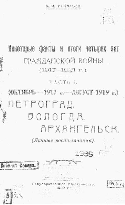 Некоторые факты и итоги четырех лет гражданской войны (1917 - 1921 г.) / В. И. Игнатьев. - [Москва]: Госиздат, 1922.
