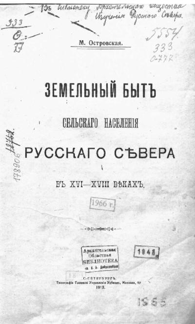 Земельный быт сельского населения русского севера в XVI - XVIII веках
