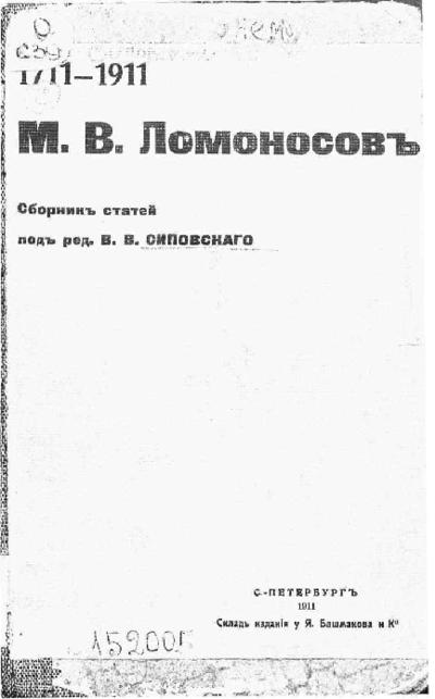 М. В. Ломоносов. 1711-1911 : Сб. статей