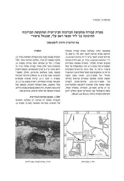 A Burial Cave from the Intermediate Bronze Age and Middle Bronze Age IIC near the Village of Ras 'Ali, in Nahal Zippori (Hebrew, pp. 1*–11*; English summary, p. 161)