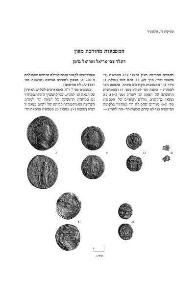 Coins from Horbat Ma'on (Hebrew, pp. 63*–72*, English summary, p. 164)
