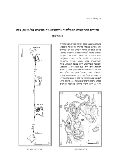 Remains from the Mamluk and Ottoman Periods in the al-Wata Quarter, Safed (Zefat) (Hebrew, pp. 73*–85*, English summary, p. 165)