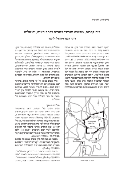 A Cemetery, a Quarry and Remains of a Church at Ketef Hinnom, Jerusalem (Hebrew, Pp. 23*–53*; English summary, pp. 141–142)